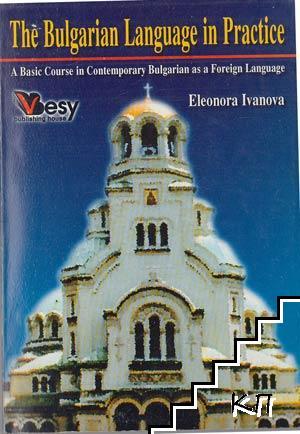 The Bulgarian Language in Practice