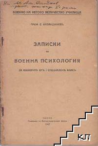 Записки по военна психология за юнкерите отъ 1. специаленъ класъ