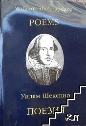 Поезия / Poems