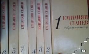 Събрани съчинения в седем тома. Том 1-7