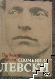 Спомени за Левски