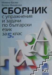 Сборник с упражнения и задачи по български език и литература за 5. клас