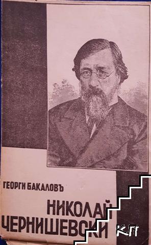 Николай Чернишевски