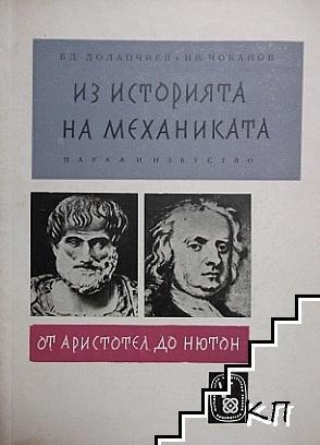 Из историята на механиката от Аристотел до Нютон