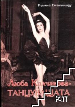 Любa Колчакова - Taнцyвaщaтa