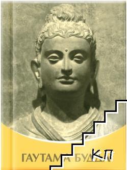 Гаутама Будда