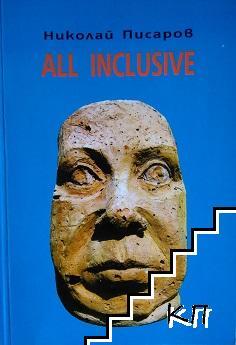 All inclusive. Пиеси