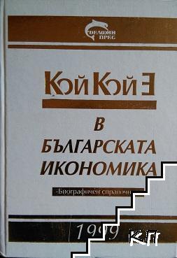Кой, кой е в българската икономика