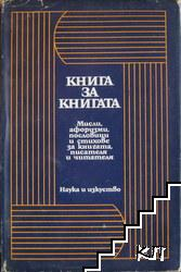 Книга за книгата