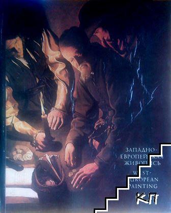 Западноевропейская живопись 14.-18. веков / West-European Painting 14th-18th Centuries