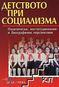 Детството при социализма