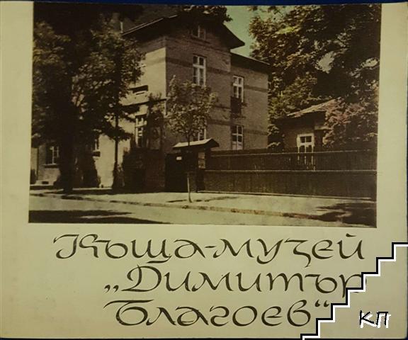 """Къща-музей """"Димитър Благоев"""""""