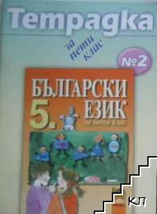Учебна тетрадка № 2 по български език за 5. клас