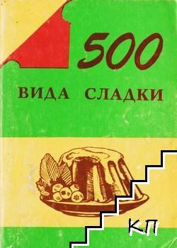 500 вида сладки