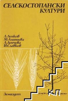 Селскостопански култури