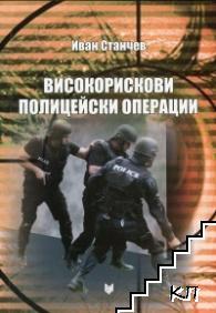 Високорискови полицейски операции