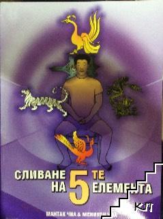 Сливане на петте елемента