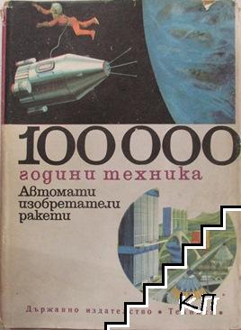 100 000 години техника. Том 3: Автомати, изобретатели, ракети