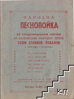 Народна песнопойка от старонародни песни от българския народен певец от с. Драгоево - Шуменско. Част 1