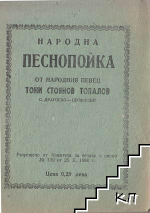 Народна песнопойка от народния певец от с. Драгоево - Шуменско