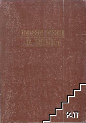 Основни учения на Библията