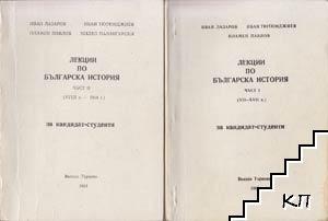 Лекции по българска история. Част 1-2