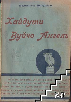 Разказите на Адрианъ Зографи: Хайдути. Вуйчо Ангелъ / Хоривската скала