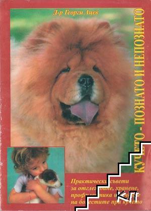 Кучето - познато и непознато