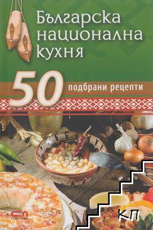 Българска национална кухня: 50 подбрани рецепти