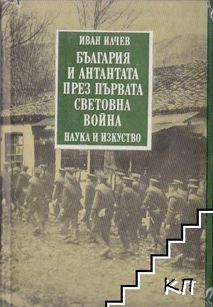 България и Антантата през Първата световна война