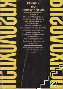 Речник по психология