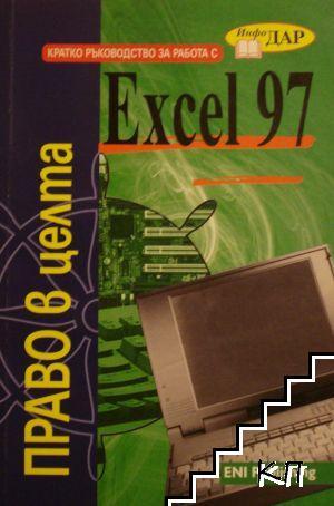 Право в целта: Excel 97