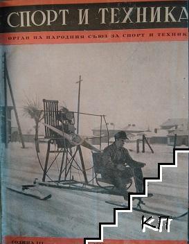 Спорт и техника. Орган на народния съюз за спорт и техника. Бр. 1-10 / 1950