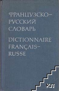 Французско-русский словарь / Dictionnaire Français-Russe