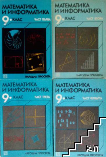 Математика и информатика за 9. клас на ЕСПУ. Част 1-4