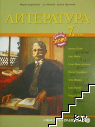 Литература за 7. клас