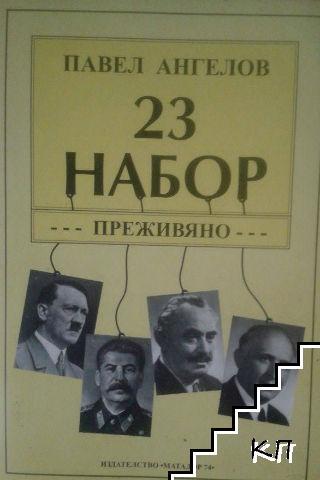 23 набор