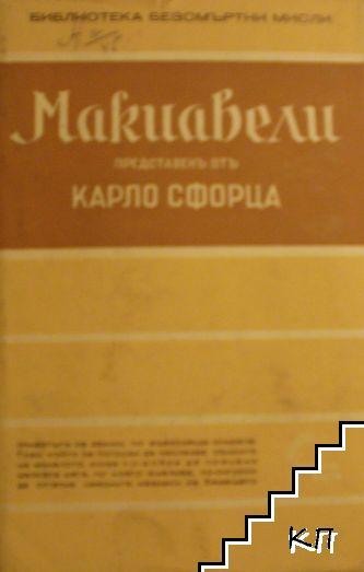 Макиавели