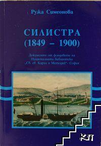 Силистра (1849-1900)