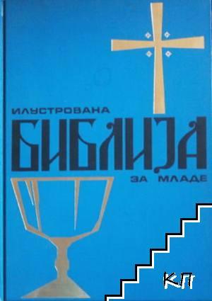 Илустрована Библија за младе