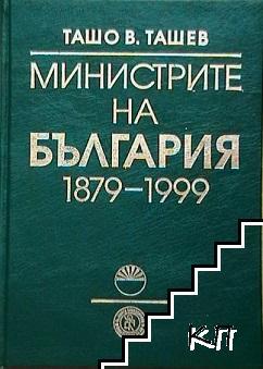 Министрите на България 1879-1999