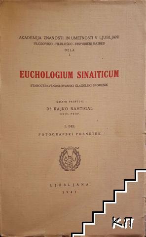 Euchologium sinaiticum