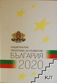 Национална програма за развитие: България 2020