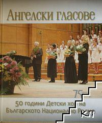 Ангелски гласове: 50 години детски хор на Българското национално радио