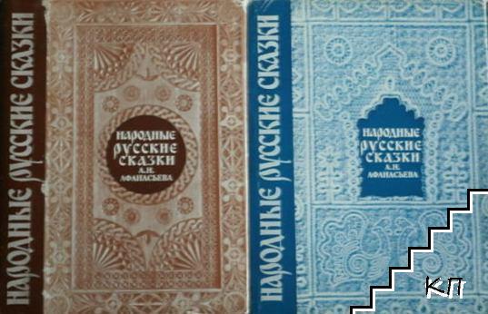Народные русские сказки в трех томах. Том 1-2