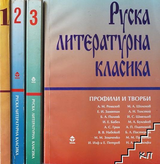 Руска литературна класика. Том 1-4
