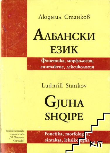Албански език / Gjuha shqipe