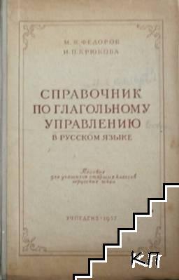 Справочник по глагогольному управлению в русском языке