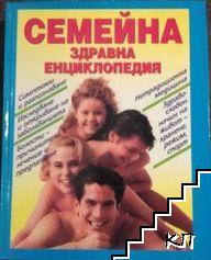 Семейна здравна енциклопедия