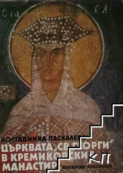 """Църквата """"Св. Георги"""" в Кремиковския манастир"""